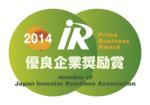 IR優良企業奨励賞2014ロゴマーク